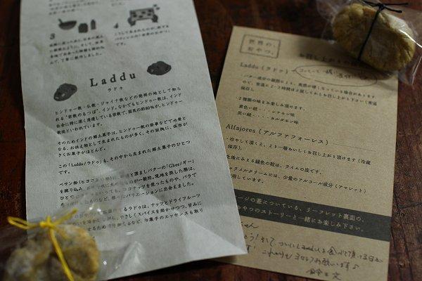 ラドゥ食べかた