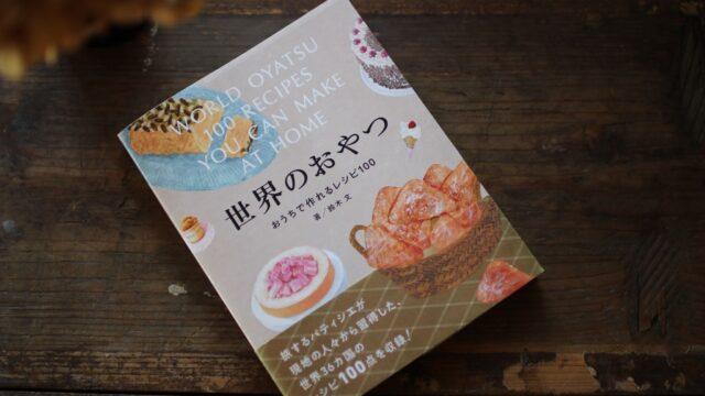 世界のおやつおうちで作れるレシピ100